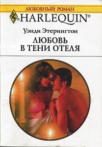 Любовь в тени отеля - Уэнди Этерингтон