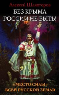 Без Крыма России не быть! «Место силы» всей Русской Земли - Алексей Шляхторов