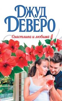Счастлива и любима - Джуд Деверо