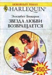 Звезда любви возвращается - Элизабет Беверли
