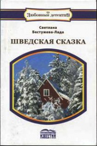 Шведская сказка - Светлана Бестужева-Лада