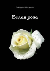 Белая роза - Виктория Некрасова
