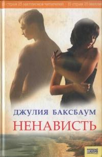 Ненависть - Джулия Баксбаум