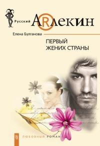 Первый жених страны - Елена Булганова