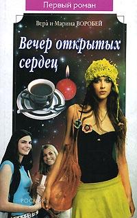 Вечер открытых сердец - Вера и Марина Воробей