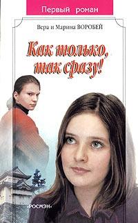 Как только, так сразу! - Вера и Марина Воробей