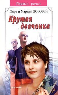 Крутая девчонка - Вера и Марина Воробей
