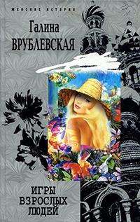 Игры взрослых людей - Галина Врублевская