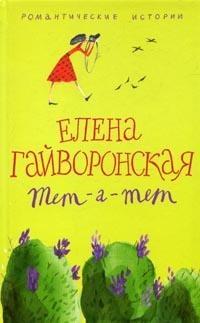 Евгения - Елена Гайворонская