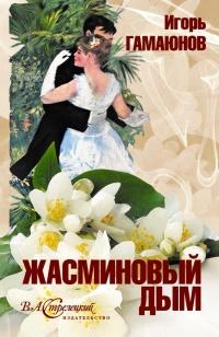 Жасминовый дым - Игорь Гамаюнов