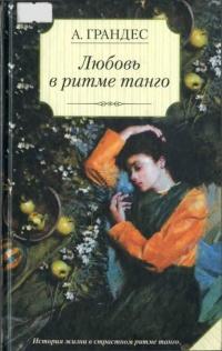 Любовь в ритме танго - Альмудена Грандес