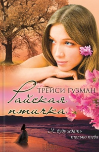 Райская птичка - Трейси Гузман