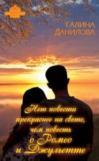 Нет повести прекраснее на свете, чем повесть о Ромео и Джульетте - Галина Данилова