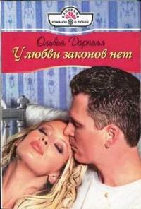У любви законов нет - Оливия Дарнелл