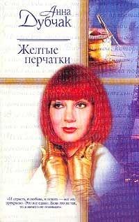 Желтые перчатки - Анна Дубчак