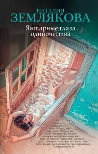 Янтарные глаза одиночества - Наталия Землякова