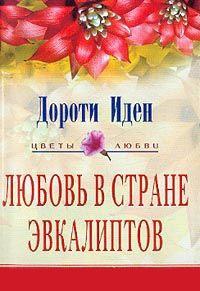 Любовь в стране эвкалиптов - Дороти Иден
