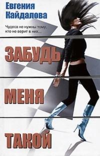Забудь меня такой - Евгения Кайдалова