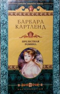 Прелестная Ромина - Барбара Картленд