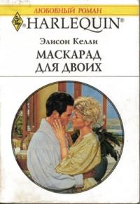 Маскарад для двоих - Элисон Келли