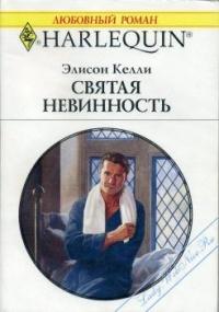 Святая невинность - Элисон Келли