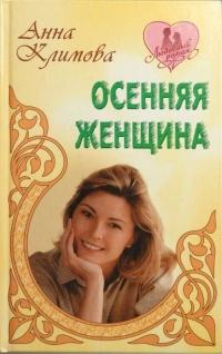 Осенняя женщина - Анна Климова