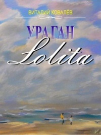 Ураган «Лолита» - Виталий Ковалев