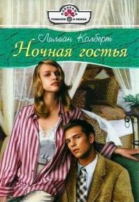 Ночная гостья - Лилиан Колберт