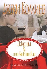 Лжецы и любовники - Джеки Коллинз