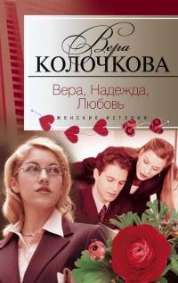 Вера, надежда, любовь - Вера Колочкова