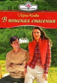 В поисках спасения - Лорна Конвей