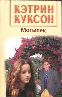 Мотылек - Кэтрин Куксон