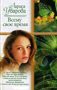 Всему свое время - Лариса Уварова
