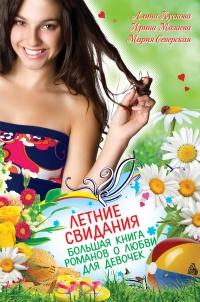 Летние свидания (сборник) - Мария Северская