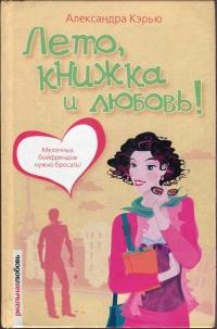 Лето, книжка и любовь! - Александра Кэрью