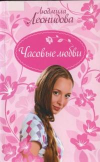 Часовые любви - Людмила Леонидова