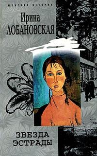 Звезда эстрады - Ирина Лобановская