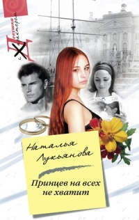 Принцев на всех не хватит - Наталья Лукьянова