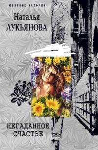 Негаданное счастье - Наталья Лукьянова