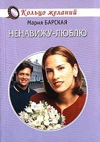 Ненавижу-люблю - Алена Любимова