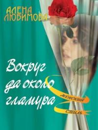 Вокруг да около гламура - Алена Любимова