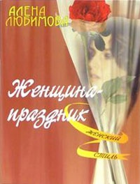 Женщина – праздник - Алена Любимова