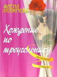 Хождение по треугольнику - Алена Любимова