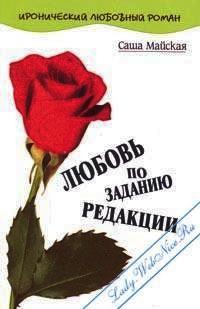 Любовь по заданию редакции - Саша Майская