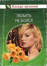 Любить не бойся - Светлана Малинкина