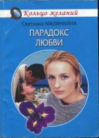 Парадокс любви - Светлана Малинкина