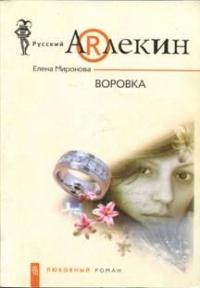 Воровка - Елена Миронова