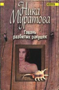 Гавань разбитых ракушек - Ника Муратова