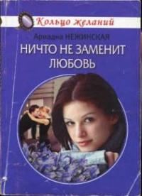 Ничто не заменит любовь - Ариадна Нежинская