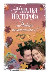 Давай поженимся! (сборник) - Наталья Нестерова